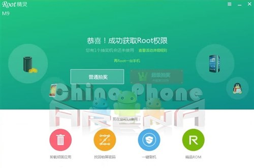 Auto root any China phone / tablet MT6592 MT6582 MT6595