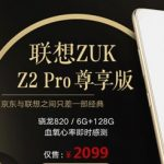 Zuk Z2 Pro Android 7.0 Nougat coming